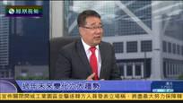 李炜:中国人生活改善 过年吃什么更讲究