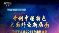 习近平主席2015年出访实录