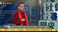 2016-02-11石评大财经 新春看新世纪:西方·亚洲·中国·人类