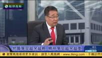 李炜:中国人过年有更多文化活动可选择