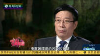 2016-02-112015中国观点 问答湖南省委书记徐守盛