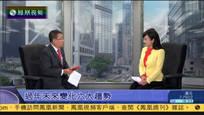 2016-02-11新闻今日谈 中国过年未来变化的六大趋势