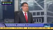 李炜:中国人过年对物质的追求越来越不重视