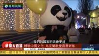 视点关注:乌克兰多地举行活动庆祝中国春节