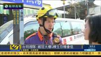 台南地震塌楼G栋被埋人员生存机会不大