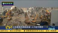 台南地震塌楼现场机具开路 人力配合徒手开挖