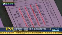 台湾庙宇新春抽签 预言台湾整体运势不佳