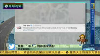 2016-02-11新闻朋友圈 星报:属羊之人猴年运气最好