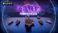 2016-04-23皇牌大放送 沧海雄鹰——中国航母百年征途