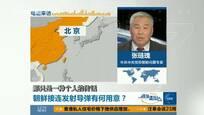 2016-04-29直播港澳台 日本外相抵京访问