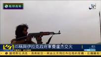 媒体称IS与伊拉克政府军在费卢杰激烈交火