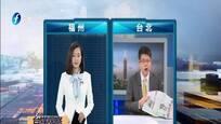《联合报》:台湾渔船被扣事件后续