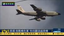 美媒:俄战机危险驾驶 特技翻滚越过美军机