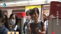 捷运不取消优惠?民众质疑柯文哲政策一变再变