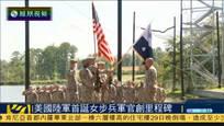 美陆军任命女步兵军官 开启女性参战里程碑