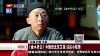 《金水桥边》今晚登北京卫视 讲述小院情