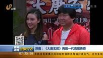 济南:《大唐玄奘》再现一代高僧传奇