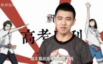 外媒华人记者为何不该吐槽高考?