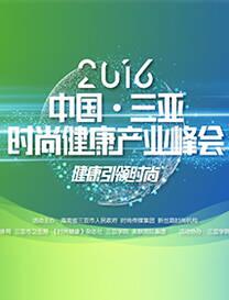 2016三亚时尚健康产业峰会