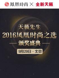 2016凤凰时尚之选颁奖盛典