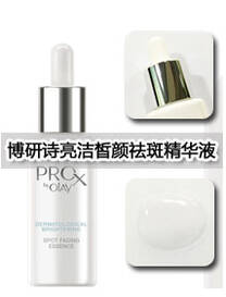 评ProX亮洁晳颜祛斑精华液