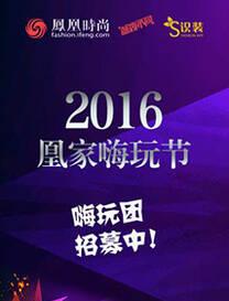 2016凰家嗨玩节火热招募中