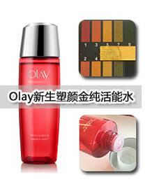 评测Olay新生塑颜金纯活能水