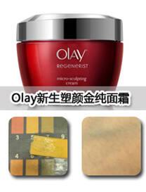 编辑评测:Olay新生塑颜金纯面霜