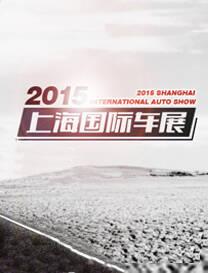 2015上海国际车展开幕