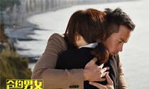 《合约男女》郑秀文张孝全很来电 上演《五十度黑》