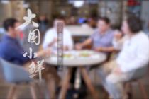 【大国小鲜第五期】迎接新风口,人工智能成科技巨头抢手货