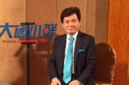 大国小鲜第四期:陶景洲谈如何规避海外并购陷阱