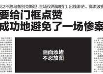 媒体聚焦中乌战 热议高洪波辞职