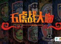 2015足协杯海报