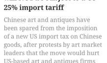 特朗普为何最终放弃对中国艺术品和古董贸易征税?