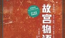 野岛刚:除了中国人,最能理解故宫的可能就是日本人