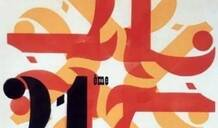 1968年的戛纳:以电影的名义捍卫革命