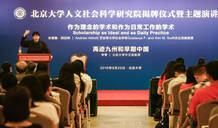 """李零:中国的大一统诞生于西周的""""四合院"""""""