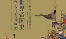 """菅志翔:同是""""帝国"""",中西方的""""帝国""""有何不同?"""