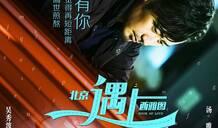 《北京遇上西雅图2》:不以滚床单为目的的爱情片你看吗