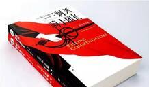 译者林少华:《刺杀骑士团长》中的隐喻看懂了吗?