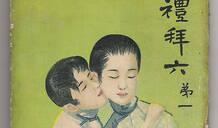 重新评价鸳蝴派:百年前的言情小说