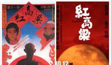 张艺谋《红高粱》重映,老电影的情怀与生意经