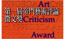 艺术这么主观的东西,评奖的意义何在?