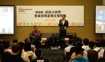 麦家香港对谈马家辉:写小说就像过日子,幸福且残酷