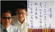 李戡公开父亲李敖亲笔遗嘱:很希望看到两岸和平统一