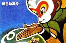 中国著名动画《大闹天宫》摄影师王世荣去世