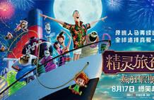 《精灵旅行社3》中文预告 疯狂假期17日爆笑来袭