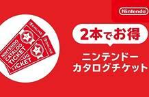 任天堂推NSO会员独享兑换券 优惠价取得2款游戏