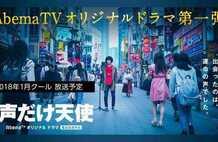 日本网络日剧《只有声音是天使》超豪华16位知名声优参演